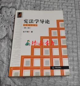 宪法学导论原理与应用(第二版)