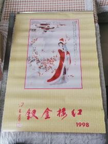 1998年挂历红楼金钗