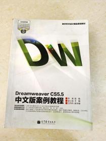 DDI240891 数字艺术设计精品规划教材·DreamweaverCS5.5中文版案例教程
