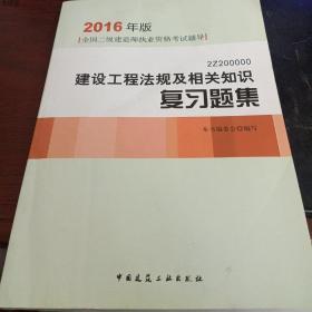 2016年二级建造师建设工程法规及相关知识复习题集/