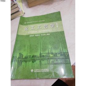 高等学校理工科化学化工类规划教材:化工工艺学