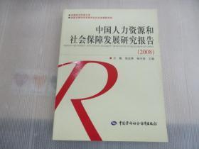 中国人力资源和社会保障发展研究报告(2008)