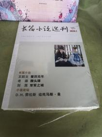 长篇小说选刊