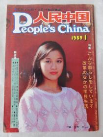 人民中国(日文原版 图片多)1989年1期  封面黄玫、歌手崔健、高惠敏(阿敏)书法等内容