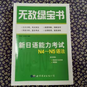 无敌绿宝书——新日语能力考试N4~N5语法