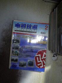 电视科技    2003 2-6期 合订本