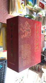 中华农器图谱(1'2'3)全3册