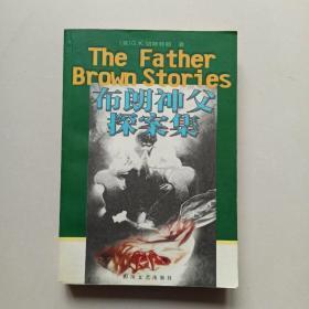 布朗神父探案集(全一册)
