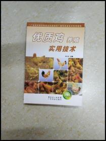 DDI249849 优质鸡养殖实用技术【一版一印】