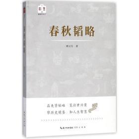 韬略平天下:春秋韬略