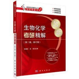 正版二手生物化学考研精解