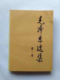 毛泽东选集(第一卷)(正版,无字迹划线)