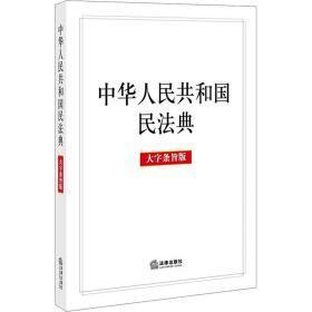 中華人民共和國民法典(大字條旨版批量咨詢010-89111685)2020年6月