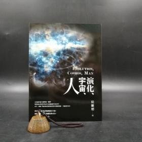 台湾联经版  侯维恕《演化、宇宙、人》