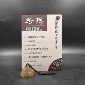台湾联经版   萧瀚、许德发等 《思想39 南洋鲁迅:接受与影响》(锁线胶订)