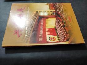 共商国是--中国人民政治协商会议第十届全国委员会第二次会议纪念专刊