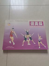 健美操 运动员二级三级等级规定动作图解