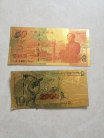 金箔纪念钞2种不同