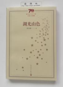 湖光山色 周大新长篇小说代表作 茅盾文学奖获奖作品 新中国70年70部长篇小说典藏 塑封本