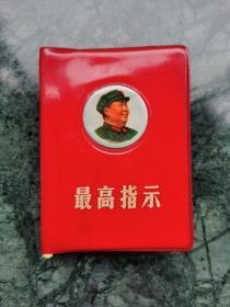毛主席语录 毛主席老五篇 毛主席诗词