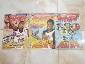 当代体育 1996-1999篮球、足球合刊(灌篮杂志前身)合计27本