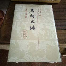 茗柯文编 中国古典文学丛书