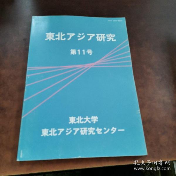 日文原版:东北アジア研究 第11号 2007年