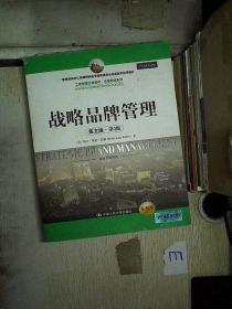 战略品牌管理 英文版 第3版