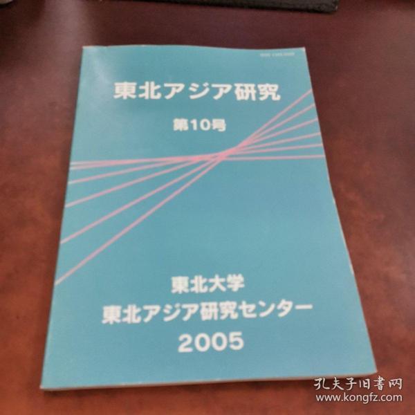 日文原版:东北アジア研究第10号  2005