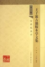 王子霖古籍版本学文集(全三册)--{b1256490000055752}