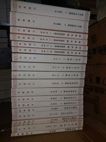 新编诸子集成 全40种62册+晏子春秋集释(上,下)  (共64册合售)