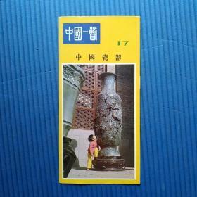 折页画册【中文版】中国一瞥17:中国瓷器