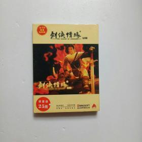 剑侠情缘 II 完美版(2CD )十用户手册+回执单