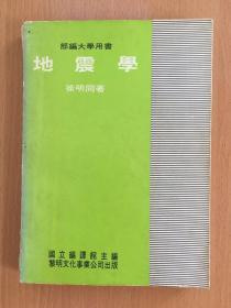 地震学 民国68年版