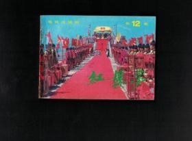 电视剧连环画《红楼梦之12》,板品,未阅书