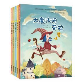 中国儿童经典系列桥梁书套装五本 熊爸爸的袜子国 遇见空空如也 安米和龙 遇见一只籁蛤蟆 大魔法师劳拉 官方正版 现货