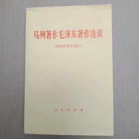 马列著作毛泽东著作选读