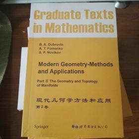 现代几何方法和应用(第2卷)