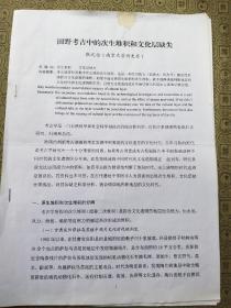 已故著名历史考古学家张之恒信札1通1页(带封及打印的文章稿件)