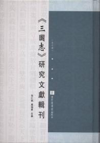 《三国志》研究文献辑刊(精装 全十册 原箱装)