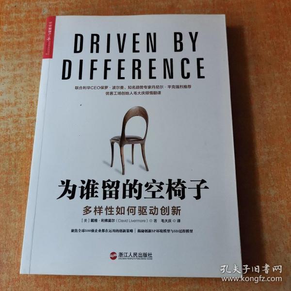 为谁留的空椅子:多样性如何驱动创新