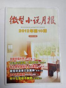 微型小说月报 2012年第10期