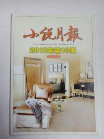 小说月报 2012年第10期
