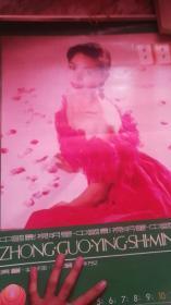老挂历收藏―1988年中国影视明星美女明星挂历