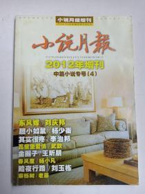小说月报 2012年增刊中篇小说专号4
