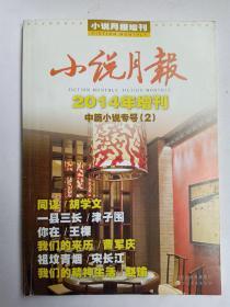 小说月报 2014年增刊中篇小说专号2