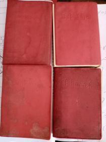 毛主席语录(中文版,日文版,两个英文版)共四册合售