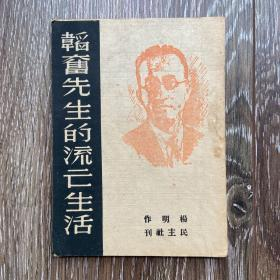 韬奋先生的流亡生活 民国35年7月初版2000册