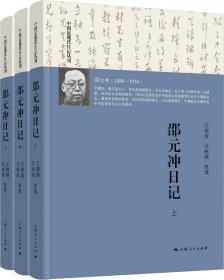邵元冲日记(3册)