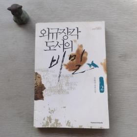 韩文书原版